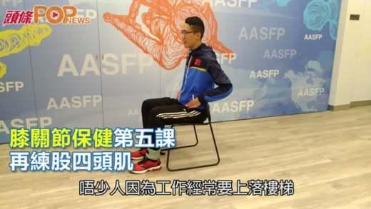 (粵)膝關節保健第五課 再練股四頭肌