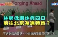 (港聞)林鄭低調休假四日  前往北京為選特首?