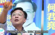 (港聞)何君堯否認係西環契仔  官商鄉政黨成唔成立?