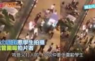 (粵)暴力驅趕惹學生拍攝  城管圍毆拍片者