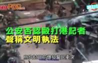 (粵)公安否認毆打港記者  聲稱文明執法