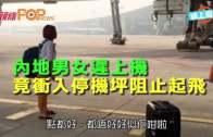 (粵)內地男女遲上機  竟衝入停機坪阻止起飛