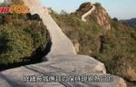 (粵)「最美野長城」不再 慘被水泥封頂