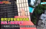 (港聞)俄男女零裝備爬青馬  高空上極限攝影