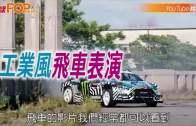 (粵)工業風飛車表演