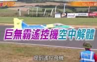 (粵)巨無霸遙控機空中解體