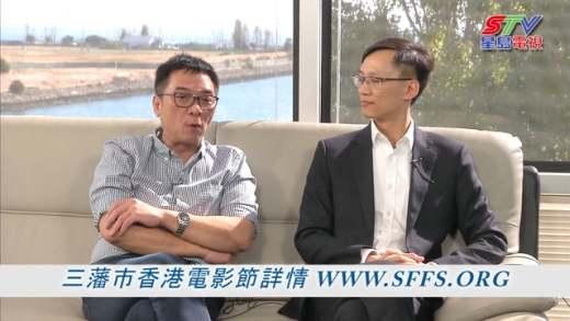 三藩市香港電影節–香港名導演關錦鵬、電影《點五步》香港新晉導演陳志發訪談