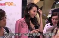 (粵)星轁娛樂發聲明 指莊端兒歪曲事實