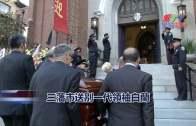 (粵)三藩市送別一代領袖白蘭