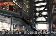 (港聞)滙控物色新高層接管  陸羽仁:股價或反彈
