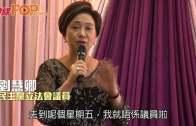 (港聞)卿姐告別宴玩透視  霸氣叫下屬唔好尿尿