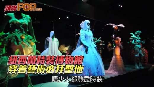 (粵)紐西蘭時裝博物館  穿著藝術必拜聖地