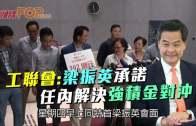 (港聞)工聯會:梁振英承諾 任內解決強積金對沖