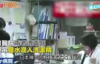 (粵)日醫院兩老遭毒死  疑吊鹽水混入洗潔精