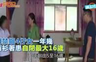 (粵)母禁錮4仔女一年幾  冇衫著患自閉最大16歲