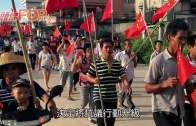 (粵)林祖戀被罰40萬 烏坎村升級聲援