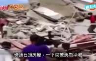 (粵)坦桑尼亞5.7級地震  至少13死逾200傷