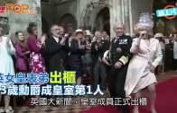 (粵)英女皇表弟出櫃 53歲勳爵成皇室第1人