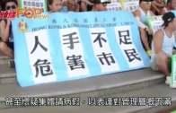(港聞)救生員6年放537日病假  新人唔識潛水救泳客
