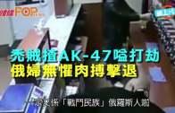 (粵)禿賊揸AK-47嗌打劫  俄婦無懼肉搏擊退