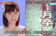 (粵)島崎遙香或退AKB 態度崩壞轉做演員