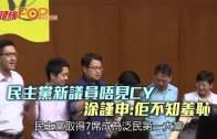 (港聞)冇興趣同佢做朋友 民主黨新議員唔見CY