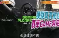 (粵)模擬真實駕駛  賽車GAME專用椅