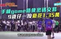 (港聞)手機game唔使密碼交易 9歲仔一按豪花1.35萬