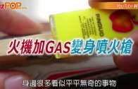 (粵)火機加GAS變身噴火槍