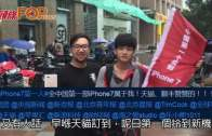 (粵)澳男拎全球首部iPhone7  微博人人搶認中國第1
