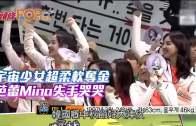 (粵)宇宙少女超柔軟奪金  芭蕾Mina失手哭哭