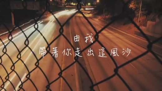許廷鏗《你在我在》MV