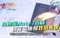 (粵)內地版Note7首爆  國產電池照炸到焦黑