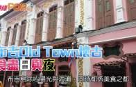 (粵)布吉Old Town懷古  食盡日與夜