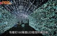 (粵)上越妙高  世界最大光繪Show