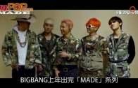 (粵)攰樣T.O.P秘密抵港 BIGBANG年內出碟