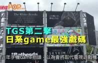 (粵)TGS第二擊 日系game最強戲碼