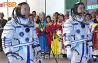 (粵)載人神舟11順利升空 習大大即發賀電
