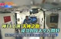 (粵)神11上演˝天神之吻˝  成功對接太空人問好