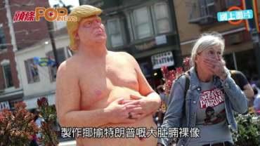 (粵)民調:希拉莉贏12% 特朗普肥裸像賣17萬