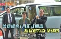 (港聞)曾蔭權案1月正式開審 胡官選特首:唔講啦