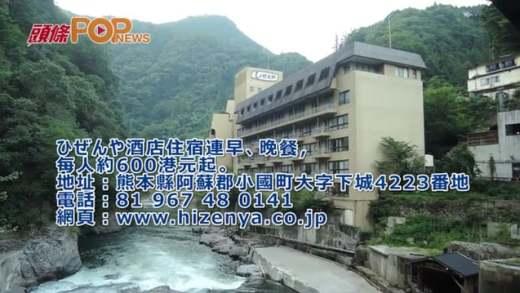 (粵)熊本大分邊境秘湯  1800年杖立溫泉
