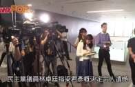 (港聞)梁君彥拒辭18間董事  林卓廷要求避席