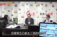 (港聞)拒辭18間公司董事  梁君彥:冇會籍點打波?
