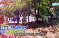 (粵)江蘇大學入閘要錢? 沖涼1分鐘收$9.6
