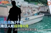 (粵)內地漁民為2千蚊 運南亞人蛇囚3年6月