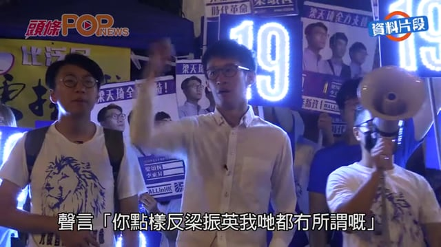 (港聞)20萬誘選鎅泛民票 網台主持等3人罪成