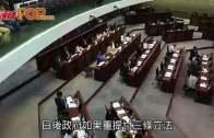 (港聞)梁君彥:唔投23條  涂謹申:唔同政黨議事