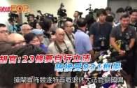 (港聞)胡官:23條要自行立法  唔接受831框架