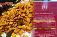 (粵)上海福喜製黑心肉  罰2428萬吊銷生產證